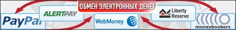 Change.AM - Обмен электронных валют